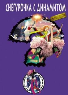Обложка книги  - Снегурочка с динамитом
