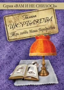 Обложка книги  - Три любви Маши Передреевой