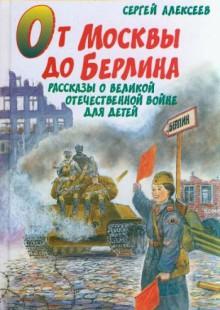 Обложка книги  - От Москвы до Берлина