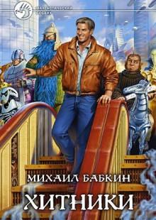 Обложка книги  - Хитники