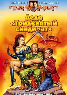 Обложка книги  - Дело «Тридевятый синдикат»