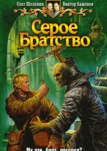 Обложка книги  - Серое Братство