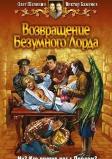 Обложка книги  - Возвращение Безумного Лорда
