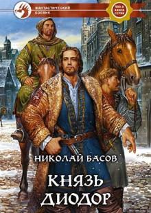 Обложка книги  - Князь Диодор