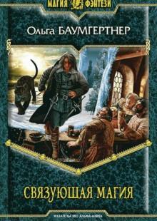 Обложка книги  - Связующая магия