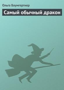 Обложка книги  - Самый обычный дракон