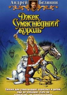 Обложка книги  - Джек Сумасшедший король