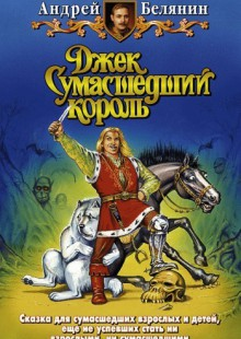 Обложка книги  - Джек на Востоке