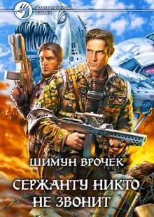 Обложка книги  - Эльфы на танках