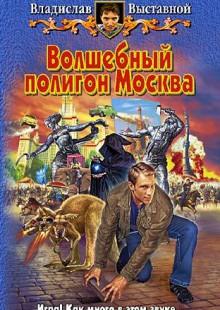 Обложка книги  - Волшебный полигон Москва