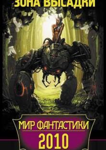Обложка книги  - Мир фантастики 2010. Зона высадки (сборник)
