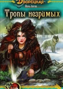 Обложка книги  - Ночь богов. Книга 2: Тропы незримых