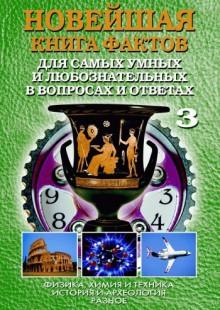 Обложка книги  - Новейшая книга фактов. Том 3. Физика, химия и техника. История и археология. Разное
