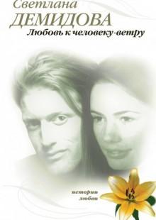 Обложка книги  - Любовь к человеку-ветру