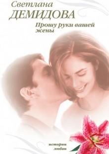 Обложка книги  - Прошу руки вашей жены