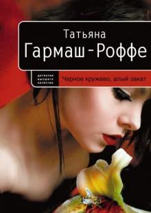 Обложка книги  - Черное кружево, алый закат