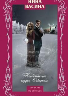 Обложка книги  - Необитаемое сердце Северины
