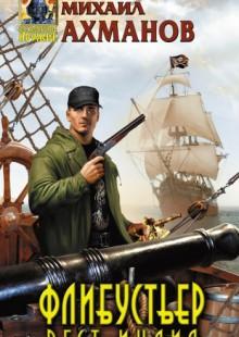 Обложка книги  - Флибустьер. Вест-Индия