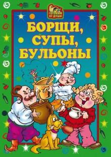 Обложка книги  - Борщи, супы, бульоны