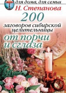 Обложка книги  - 200 заговоров сибирской целительницы от порчи и сглаза