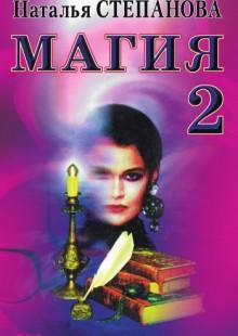 Обложка книги  - Магия-2. Заговоры на все случаи жизни