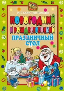 Обложка книги  - Новогодний и Рождественский праздничный стол
