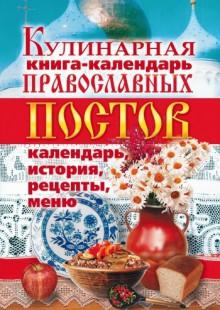 Обложка книги  - Кулинарная книга-календарь православных постов. Календарь, история, рецепты, меню