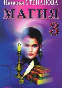 Обложка книги  - Магия-3. Заговоры на все случаи жизни