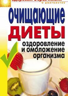 Обложка книги  - Очищающие диеты. Оздоровление и омоложение организма