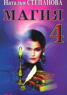 Обложка книги  - Магия-4. Заговоры на все случаи жизни