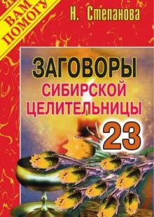 Обложка книги  - Заговоры сибирской целительницы. Выпуск 23