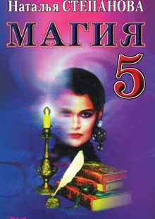 Обложка книги  - Магия-5. Заговоры на все случаи жизни