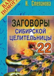 Обложка книги  - Заговоры сибирской целительницы. Выпуск 22