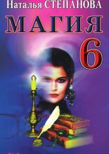 Обложка книги  - Магия-6
