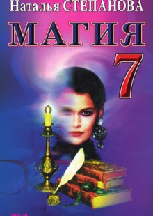 Обложка книги  - Магия-7