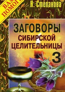 Обложка книги  - Заговоры сибирской целительницы. Выпуск 03