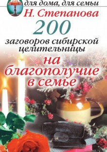Обложка книги  - 200 заговоров сибирской целительницы на благополучие в семье