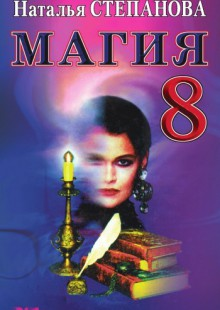 Обложка книги  - Магия-8
