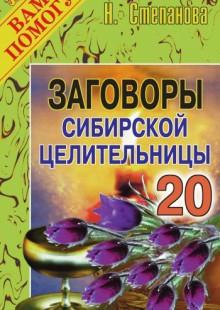 Обложка книги  - Заговоры сибирской целительницы. Выпуск 20