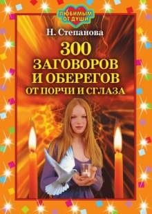 Обложка книги  - 300 заговоров и оберегов от порчи и сглаза