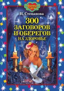 Обложка книги  - 300 заговоров и оберегов на здоровье