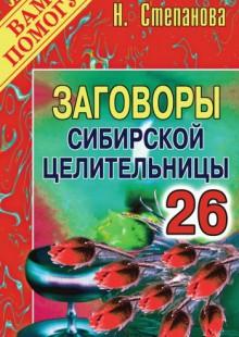 Обложка книги  - Заговоры сибирской целительницы. Выпуск 26