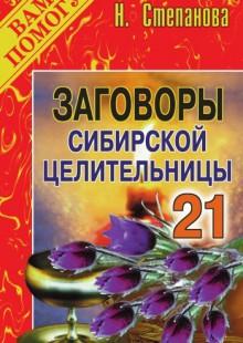 Обложка книги  - Заговоры сибирской целительницы. Выпуск 21