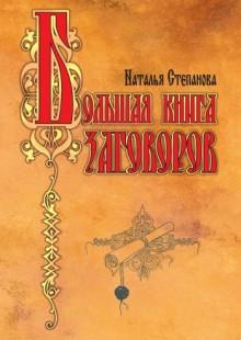 Обложка книги  - Большая книга заговоров