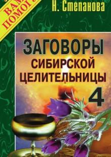Обложка книги  - Заговоры сибирской целительницы. Выпуск 04