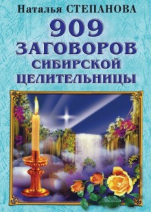 Обложка книги  - 909 заговоров сибирской целительницы