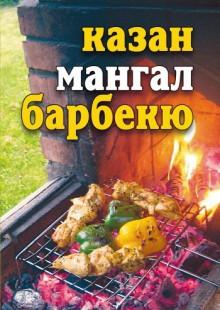 Обложка книги  - Казан, мангал, барбекю
