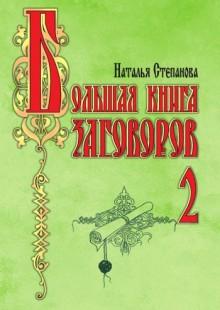 Обложка книги  - Большая книга заговоров-2