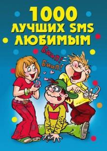 Обложка книги  - 1000 лучших SMS любимым