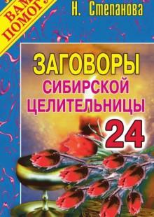Обложка книги  - Заговоры сибирской целительницы. Выпуск 24